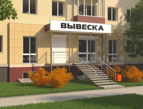 Л39 – Паспорт благоустройства нежилого помещения по адресу: г. Белгород, пр. Б. Хмельницкого, д. 92